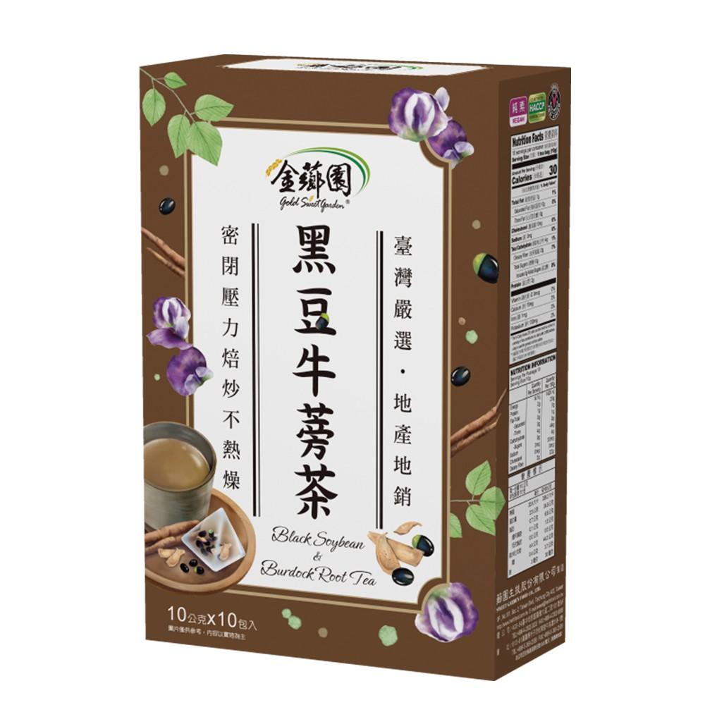 【薌園】本產榖粒茶/黑豆牛蒡茶/黑豆茶/紅豆紅薏仁茶