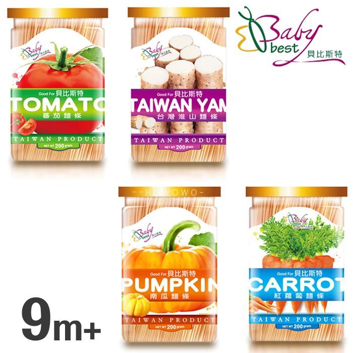 貝比斯特 蔬果寶寶麵條 無鹽寶寶麵 蔬菜麵 淮山/紅蘿蔔/番茄/南瓜 寶寶麵 8211 副食品