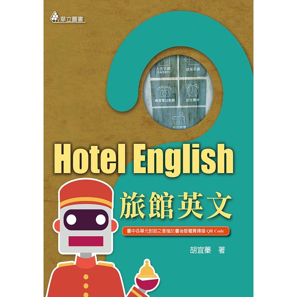 【華立圖書】 旅館英文