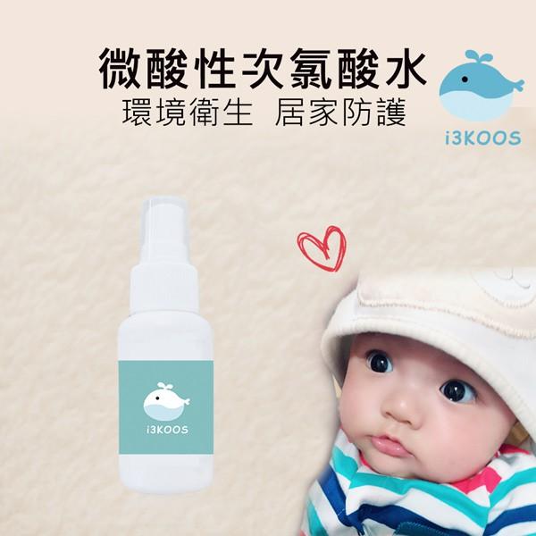 i3KOOS-微酸性次氯酸水-噴霧隨身瓶1瓶(70ml/瓶)