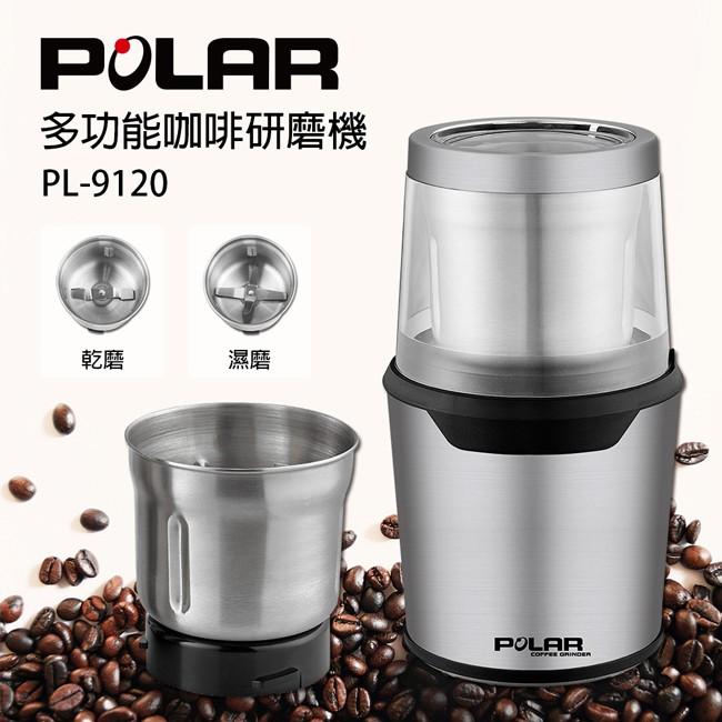 POLAR普樂 多功能咖啡研磨機(雙杯) PL-9120