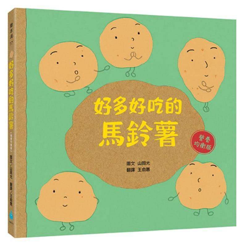 水滴文化 好多好吃的馬鈴薯【營養均衡版】 9789579529389【童書繪本】