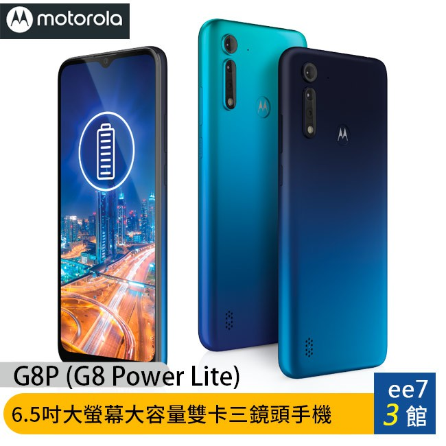 MOTOROLA G8P (G8 Power Lite) 4G/64G 6.5吋雙卡三鏡頭手機【售完為止】ee7-3