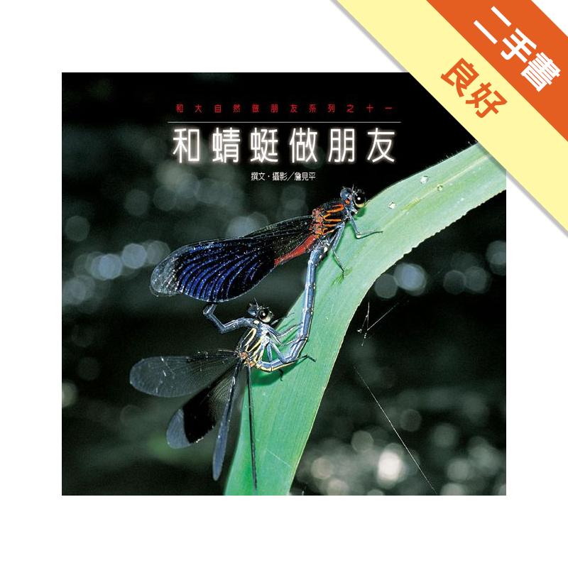 和蜻蜓做朋友[二手書_良好]9743