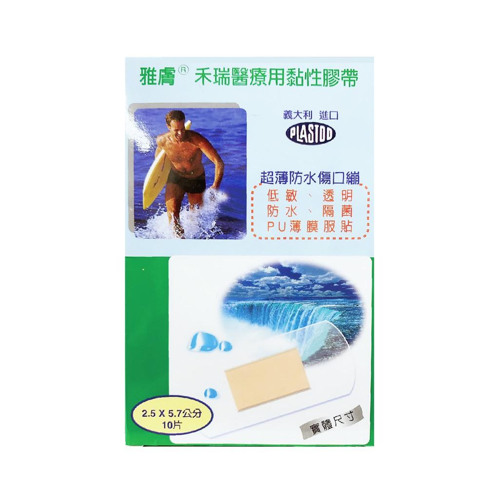雅膚超薄防水OK繃2.5x5.7cm (10片)【富康活力藥局】