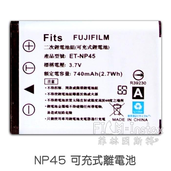 台灣世訊 NP45 可充式鋰電池 Fujifilm SP-2 相印機 mini90 拍立得 專用電池 菲林因斯特
