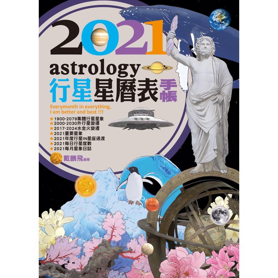 2021行星星曆表手帳