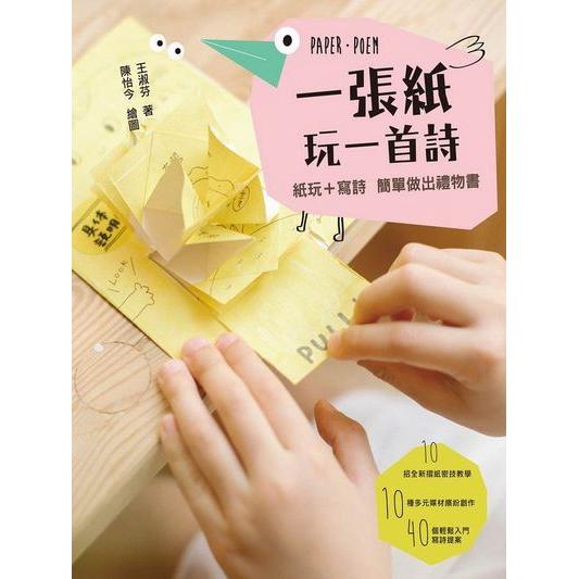 一張紙玩一首詩(紙玩+寫詩簡單做出禮物書)