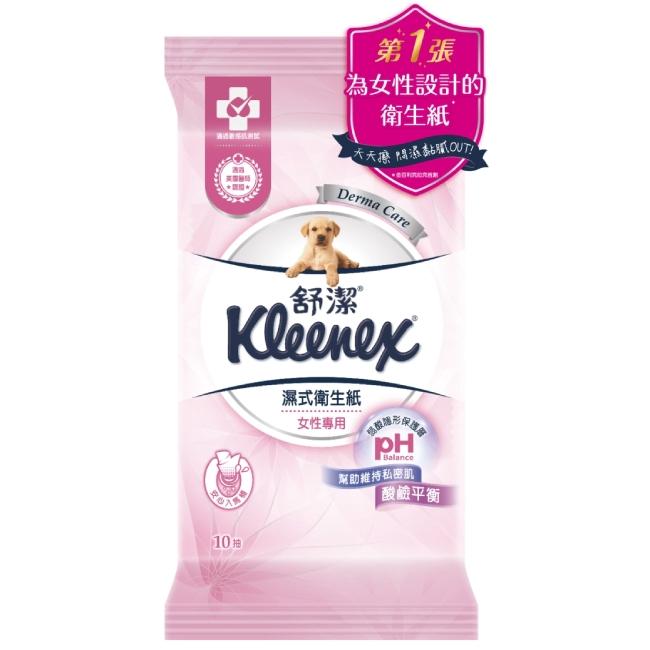 舒潔女性專用濕式衛生紙10抽