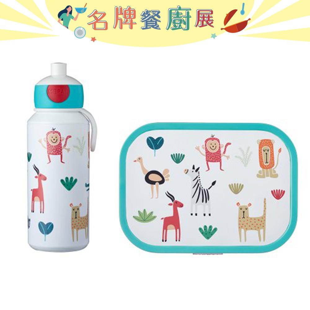 [名牌餐廚展]【荷蘭 Mepal】兒童水壺餐盒組 - 共3款《WUZ屋子》