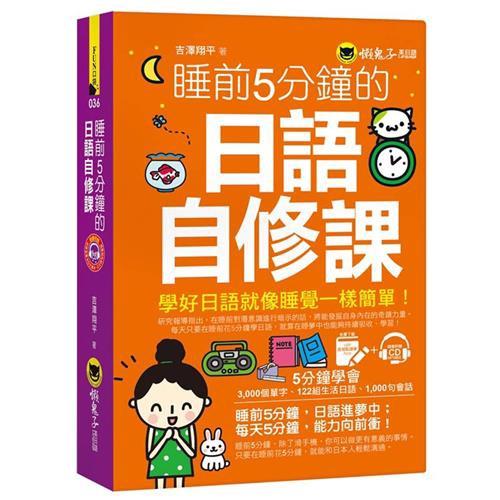 睡前5分鐘的日語自修課(免費附贈1CD+1虛擬點讀筆APP)[88折]11100889129
