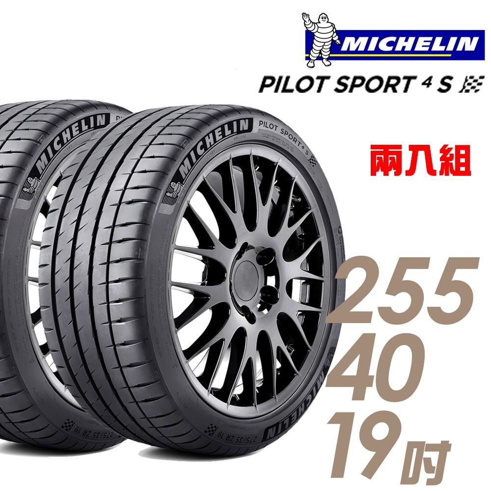 米其林 PILOT SPORT 4S PS4S 高性能運動輪胎_二入組_255/40/19 廠商直送