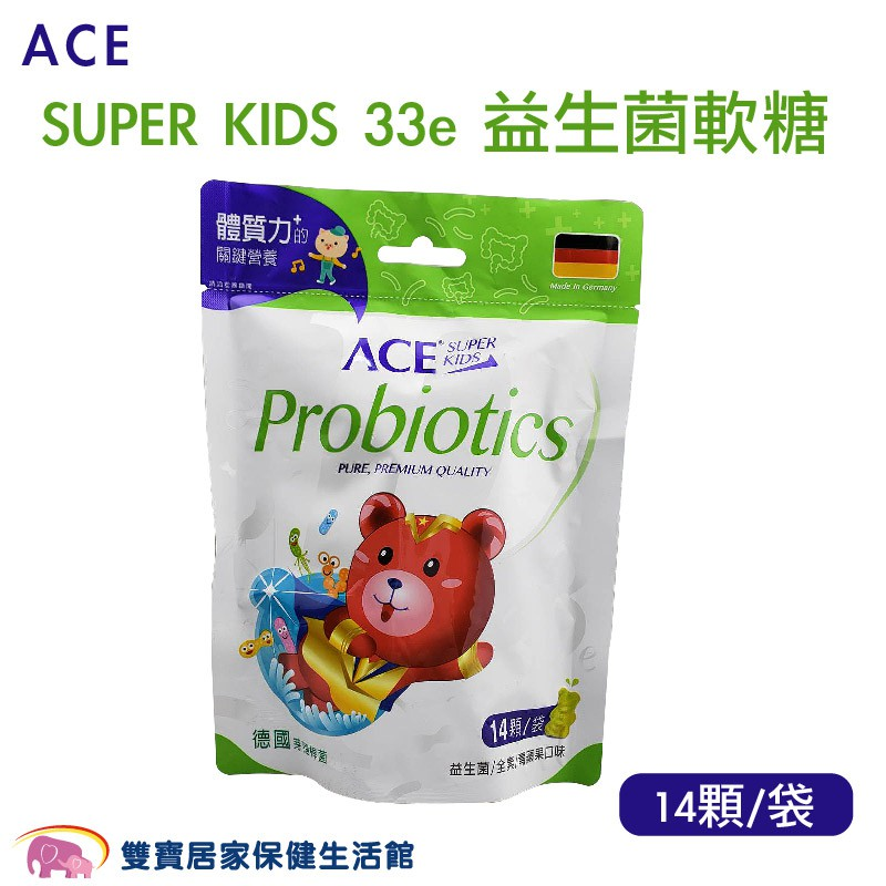 ACE SUPER KIDS 33e 益生菌軟糖 14顆/袋 SUPER KIDS 兒童軟糖 嬰兒軟糖 兒童零食