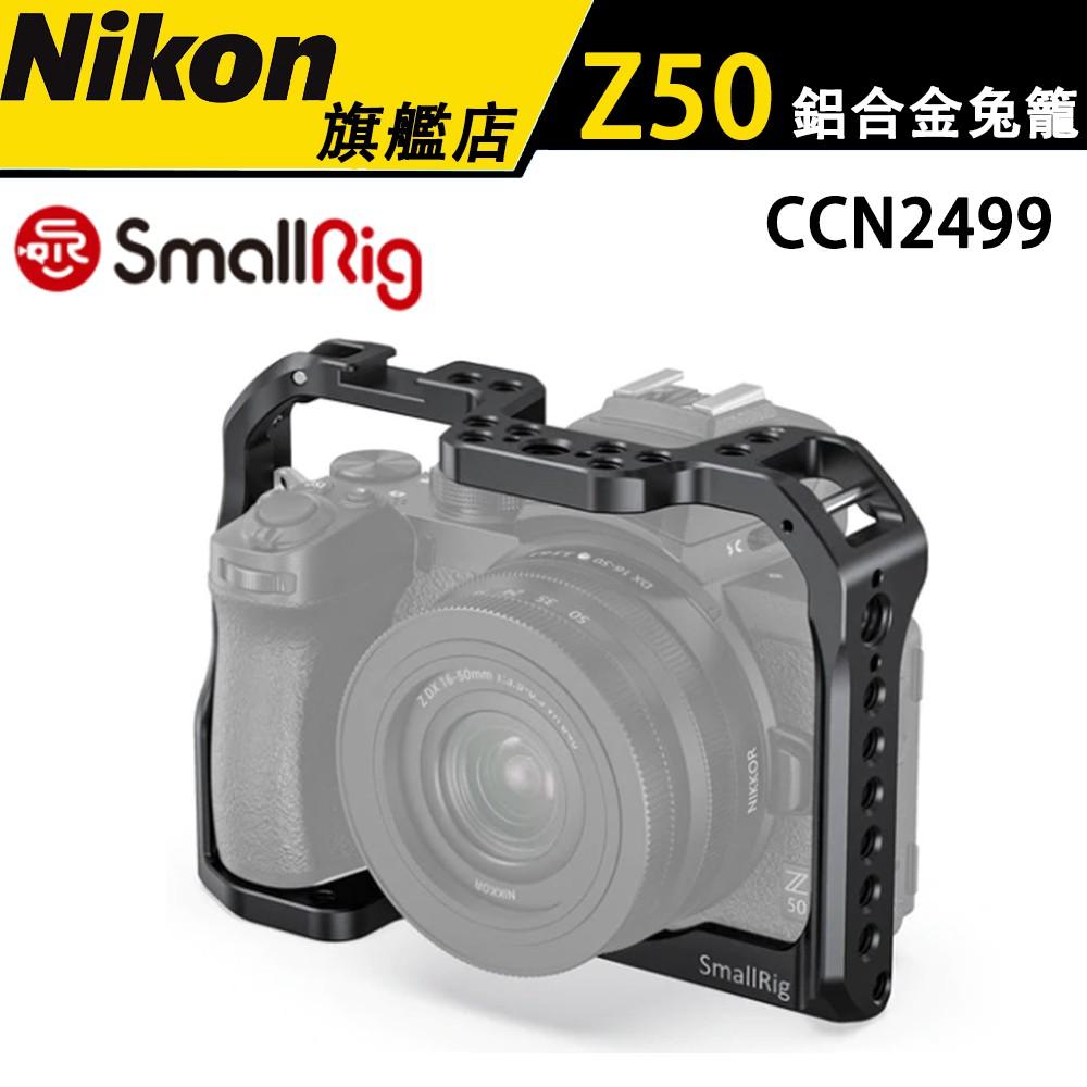 SmallRig 斯瑞格 CCN2499 Nikon Z50 相機兔籠