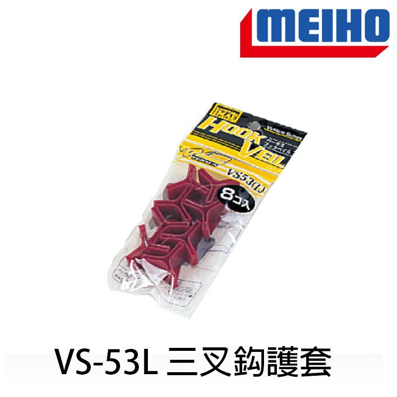 明邦 VS-53L 三叉鈎護套  [漁拓釣具]