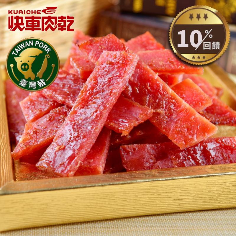 【快車肉乾】 A9傳統蜜汁豬肉乾(105g/包)◎6/1~6/30全店10%回饋◎