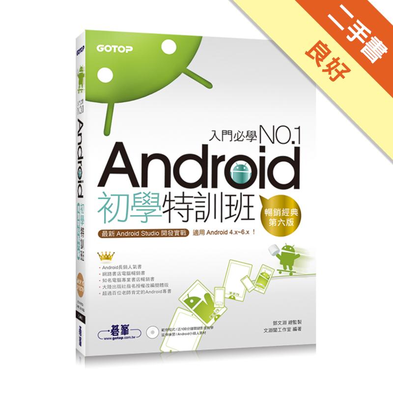 Android初學特訓班 (第六版):最新Android Studio開發實戰![二手書_良好]0193