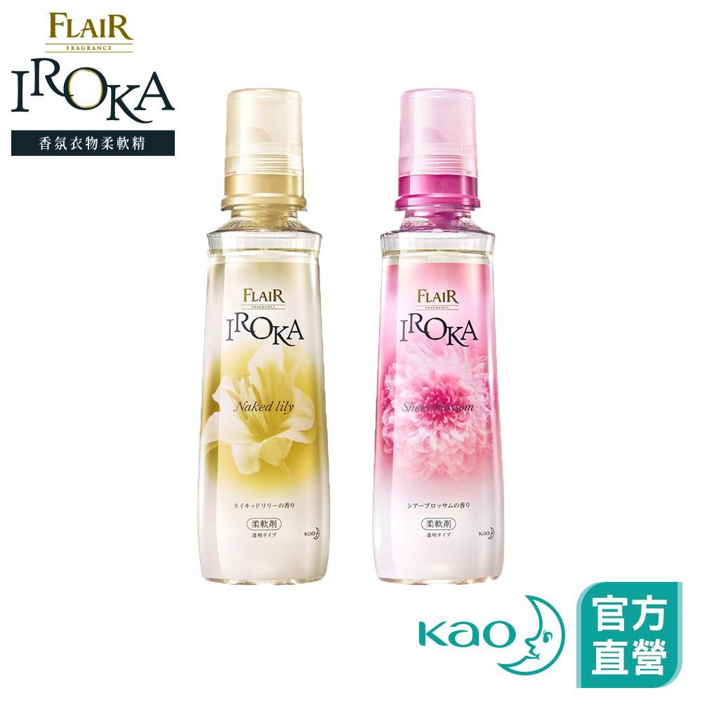 【IROKA】香氛衣物柔軟精 流金百合/粉漾玫語 570ml│花王旗艦館