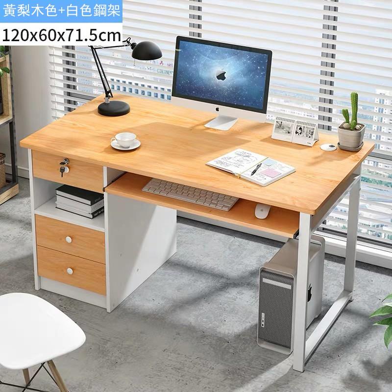 【E家工廠】 現貨  書桌 電腦桌帶鍵盤架  120CM工作桌   抽屜收納 DIY寫字桌  辦公桌 大桌面收納桌 免運