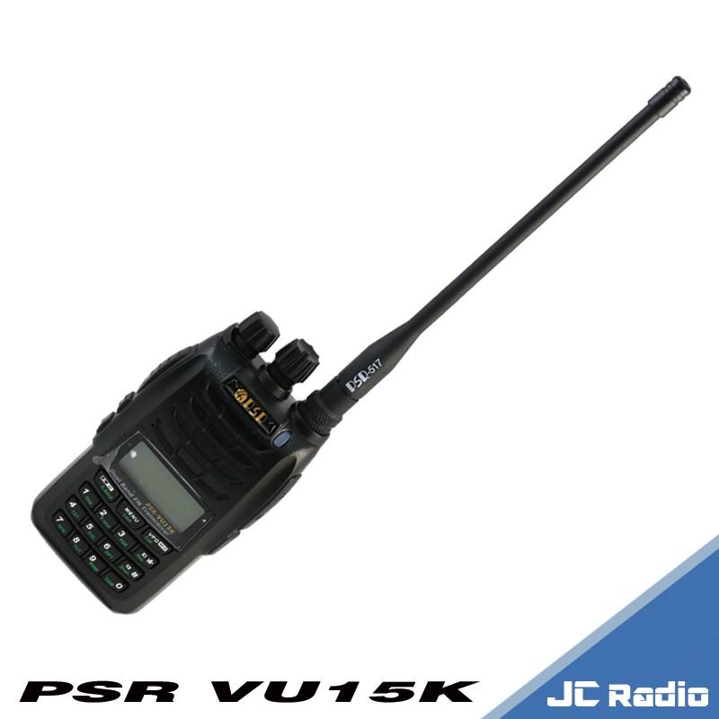 [台灣製造] PSR VU15K 雙接收雙頻無線電對講機 第三代 旗艦版 (單支入)