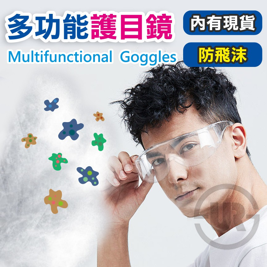 護目鏡 防疫眼鏡 護目眼鏡 護目鏡 防疫面罩 防護眼鏡 防疫護目鏡 眼罩 台灣SGS檢驗 眼鏡 面罩 防護面罩URS