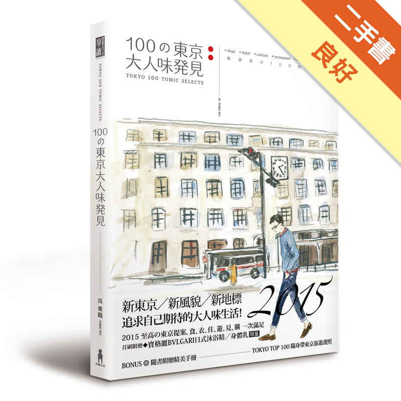 100の東京大人味發見:嚴選東京100熟式韻味[二手書_良好]8179