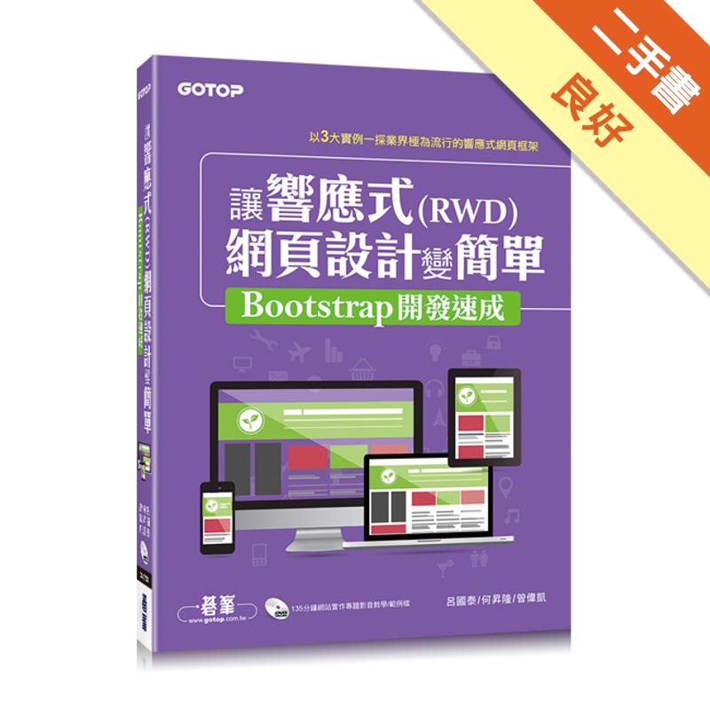 讓響應式(RWD)網頁設計變簡單:Bootstrap開發速成[二手書_良好]1715
