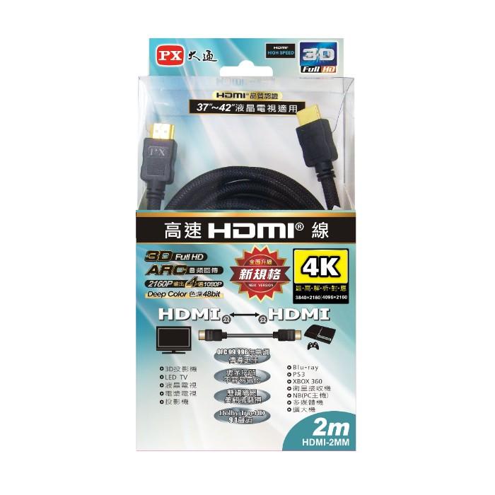 PX 大通 HDMI公 to HDMI公 視訊線 影像線 數位訊號線 2m 1080P