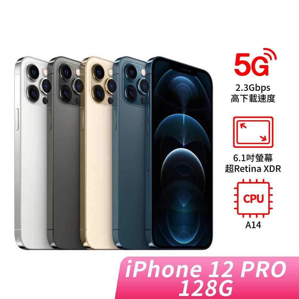 APPLE iPhone 12 Pro 128G 支援5G上網/A14 CPU 太平洋藍/金色/石墨黑/銀色