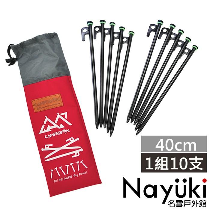 高碳鋼夜光大頭營釘-40cm(10入) 附收納袋 《名雪購物》硬地專用/耐用不會彎/高硬度適帳篷釘子