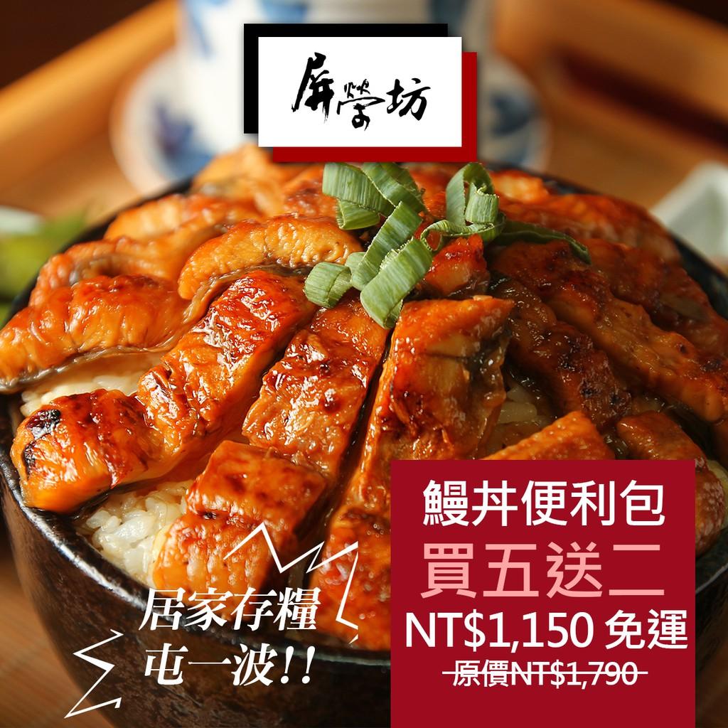 【屏榮坊】蒲燒鰻丼便利包110g/包 買五送二免運組