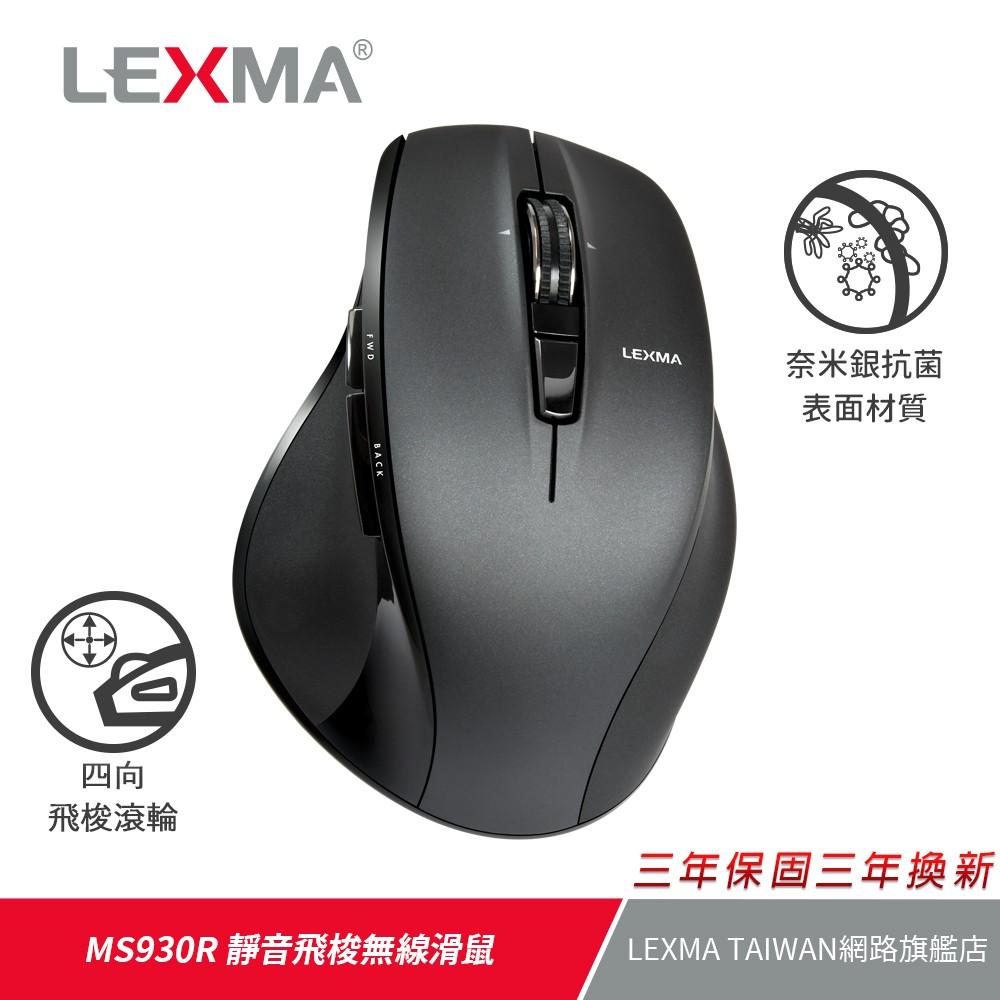 LEXMA MS930R 靜音飛梭無線滑鼠