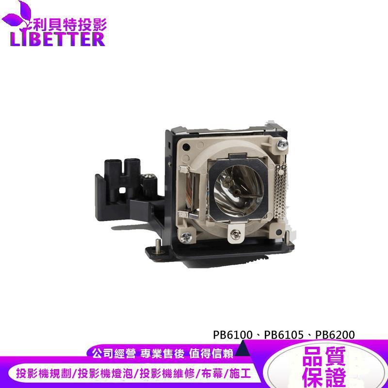 BENQ 60.J8618.CG1 投影機燈泡 For PB6100、PB6105、PB6200