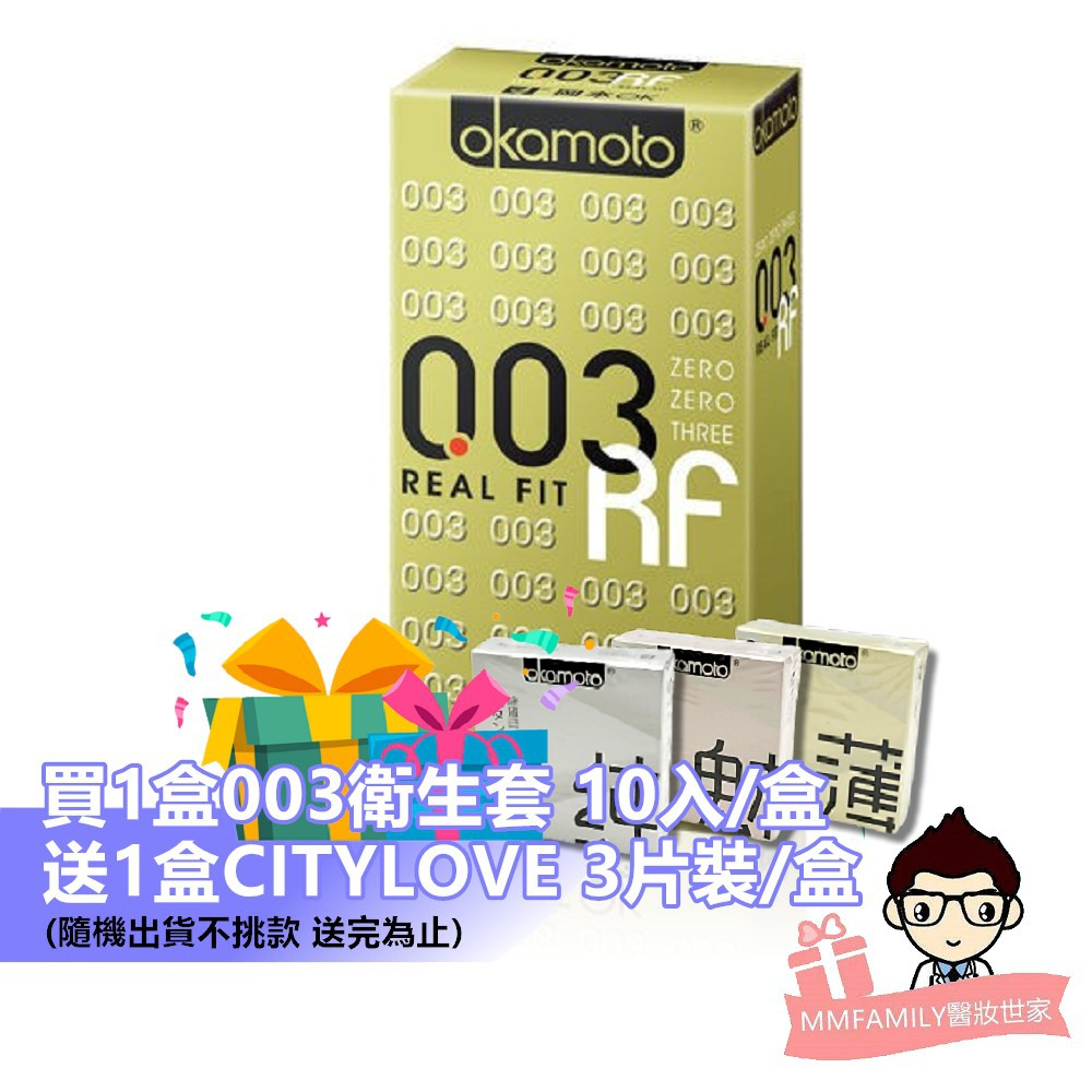 岡本 003RF 黃金衛生套 (10入/盒)【醫妝世家】 保險套