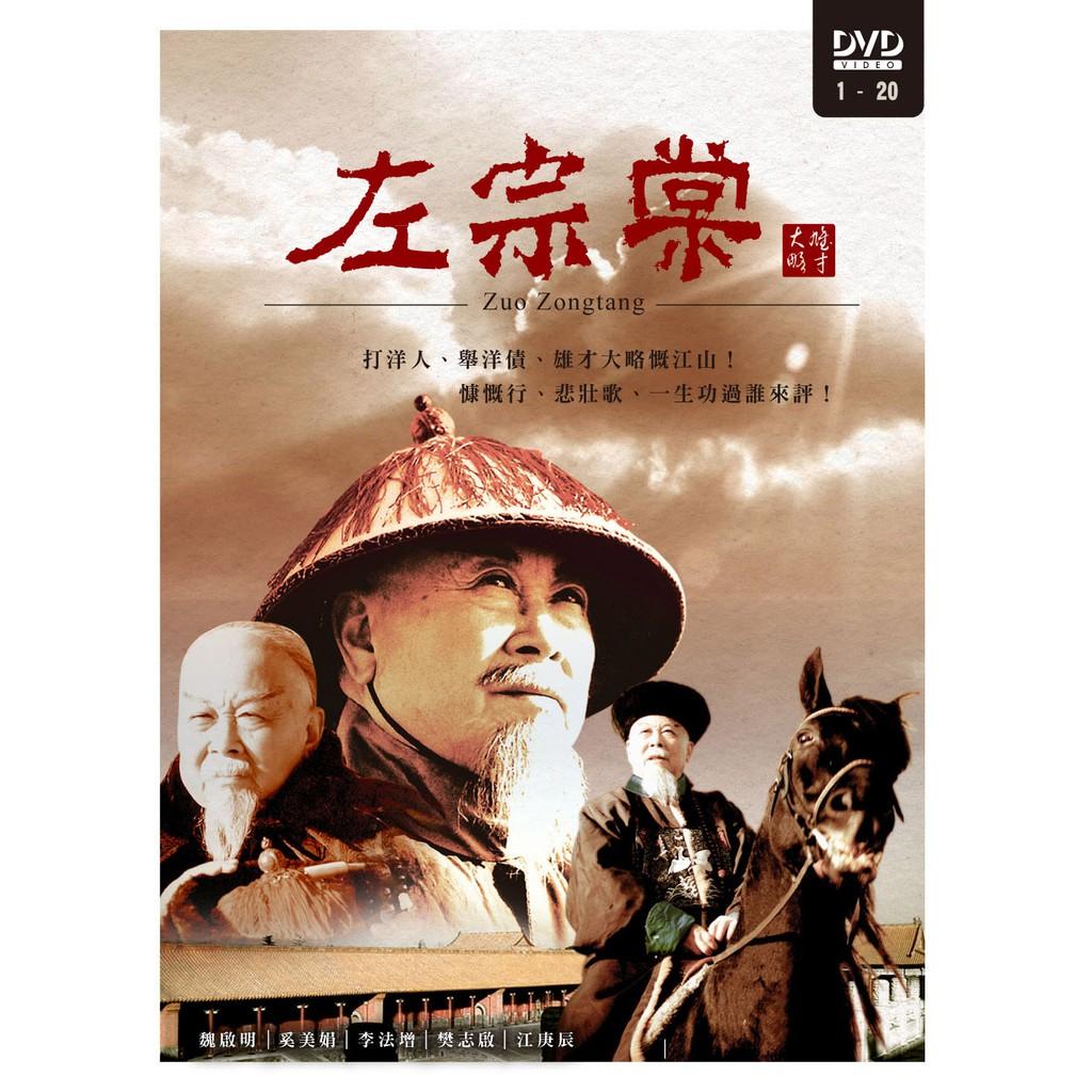 [大陸劇]左宗棠&官場現形記 DVD