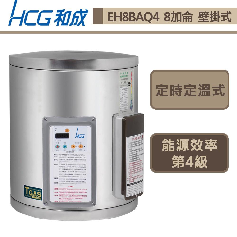 和成牌-EH8BAQ4-壁掛式定時定溫電能熱水器-30L-部分地區含基本安裝
