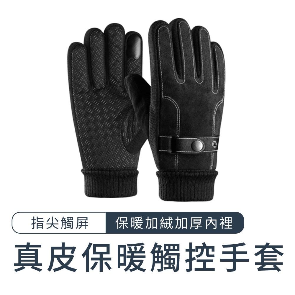 真皮質感 保暖觸控手套 防寒手套 觸控手套 3D螺紋設計 防風手套 加長袖口 手套 男用手套