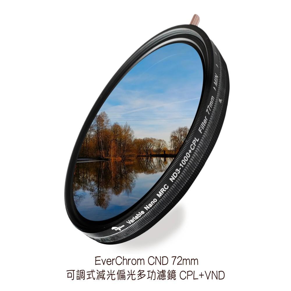 EverChrom CND 72mm ND3-1000 可調式 減光 偏光 CPL 二合一 [相機專家] [公司貨]