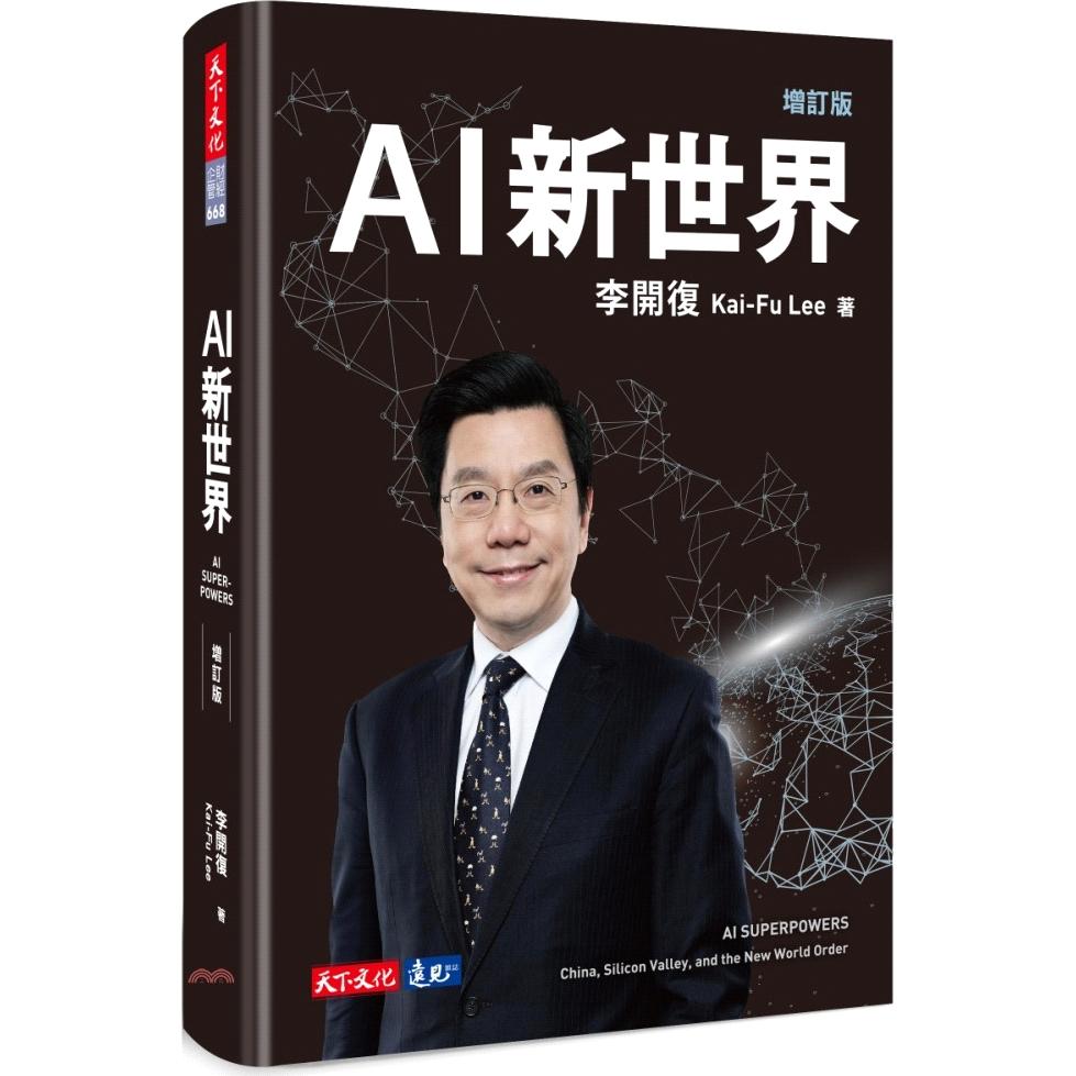 《天下文化》AI新世界(增訂版)(軟精)[79折]