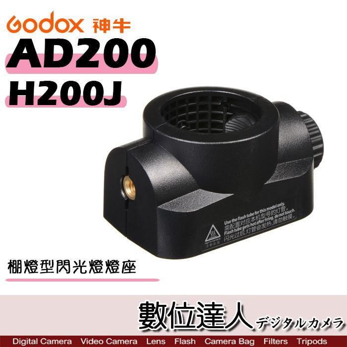 Godox 神牛 AD200 專用 H200J 燈座 不包含燈管 / 棚燈型 閃光燈 閃燈 數位達人