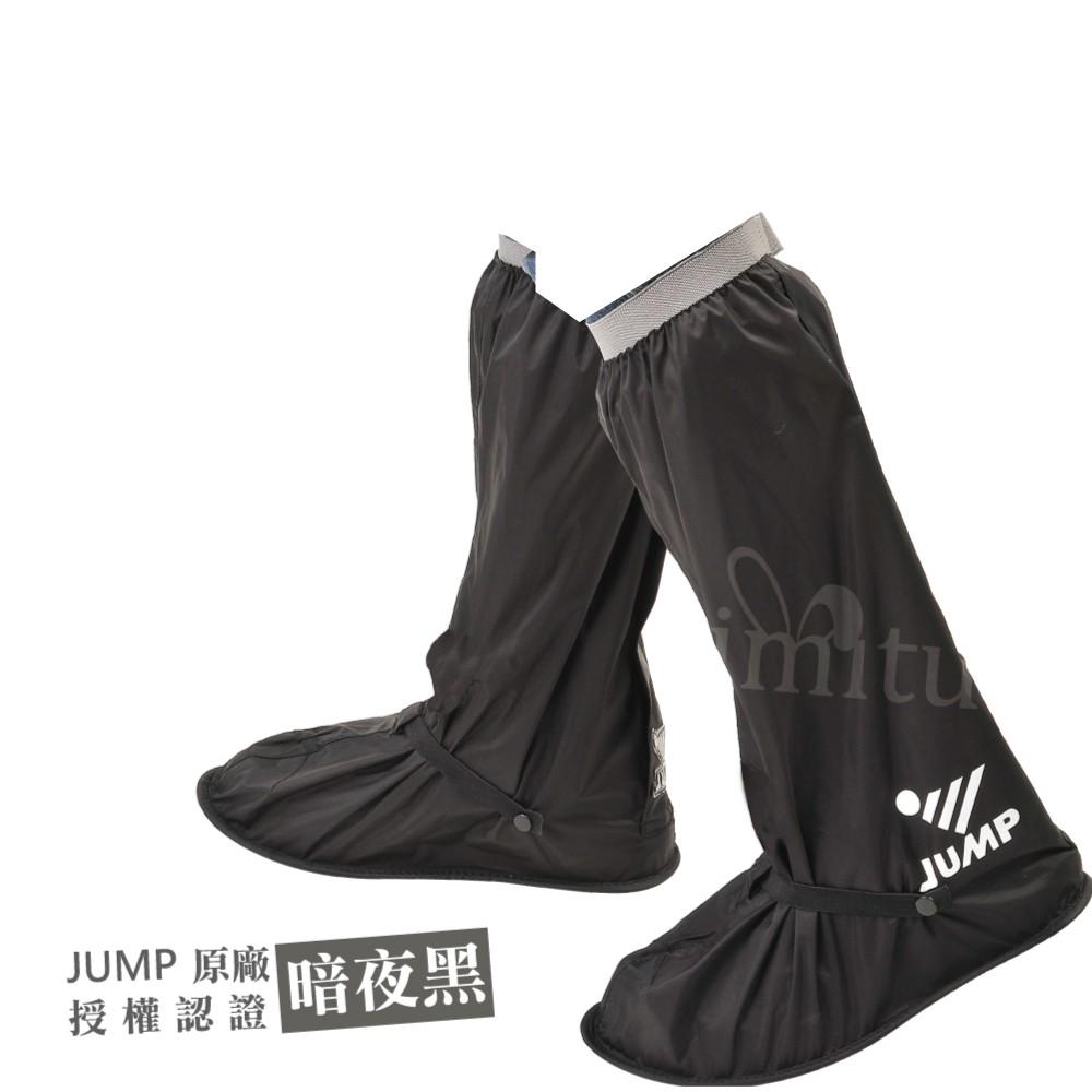 JUMP 尼龍安全高筒靴型鞋套防水 L001(M~3XL)