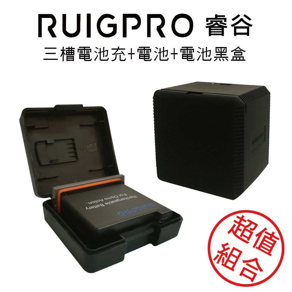 RUIGPRO睿谷 適用 DJI OSMO ACTION 運動攝影機  電池+充電器 優惠組合 【贈電池專用小黑盒】