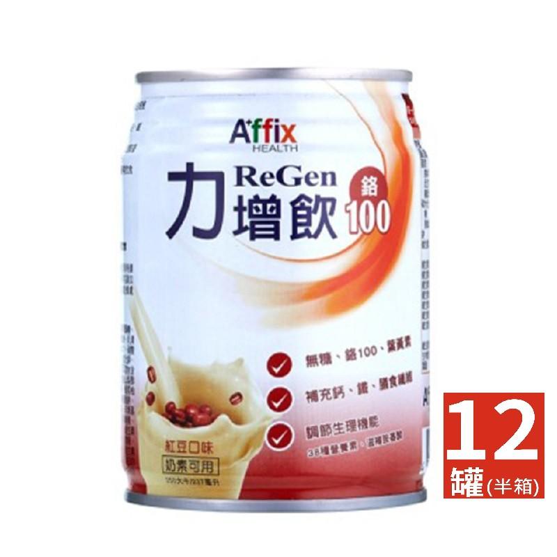 力增飲鉻100(紅豆)-237ml(半箱購-12入)【富康活力藥局】
