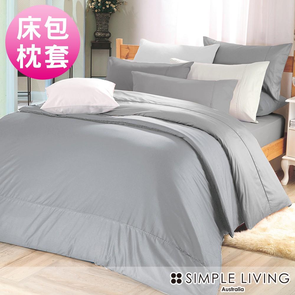 澳洲Simple Living 300織台灣製純棉床包枕套組(氣質灰)