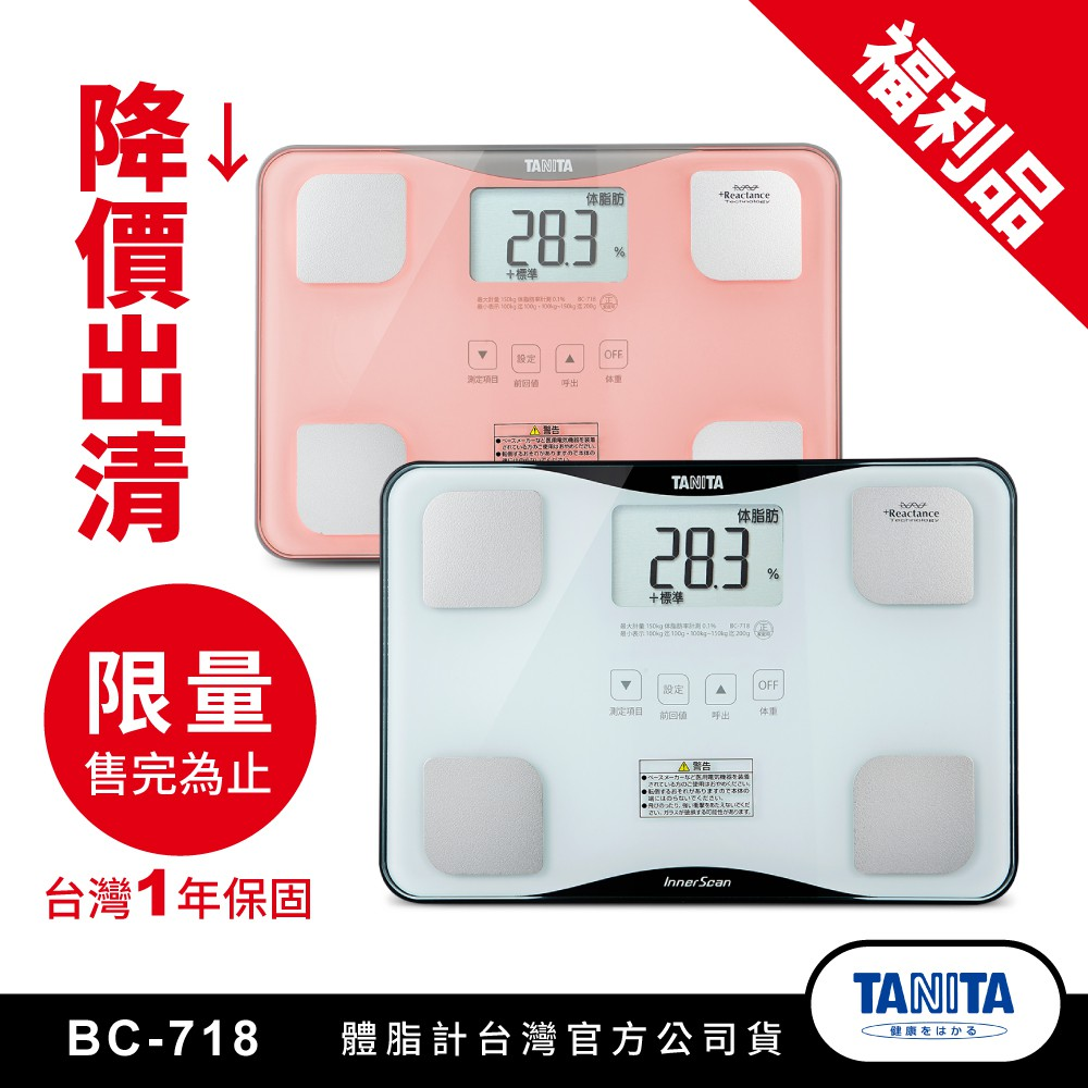 【福利品出清】日本TANITA  四合一體組成計 BC-718 【台灣公司貨】