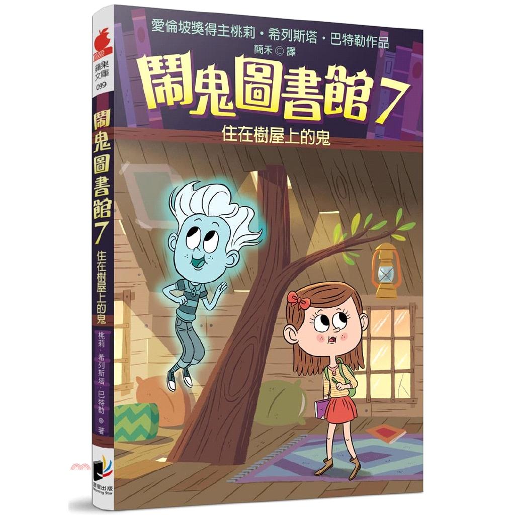 《晨星》鬧鬼圖書館07:住在樹屋上的鬼[79折]