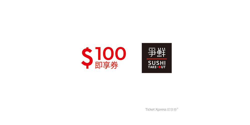 爭鮮外帶壽司 100元即享券