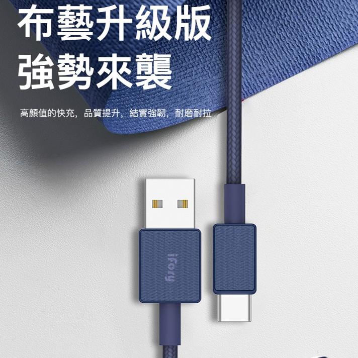 【iFory】USB-A to Type-C 快充 編織充電/傳輸線 文青風 andriod手機適用