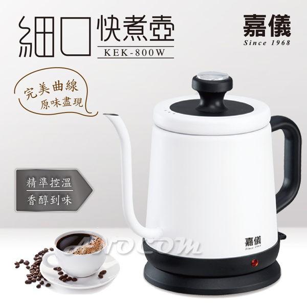 嘉儀 細口溫控咖啡快煮壺 KEK-800W