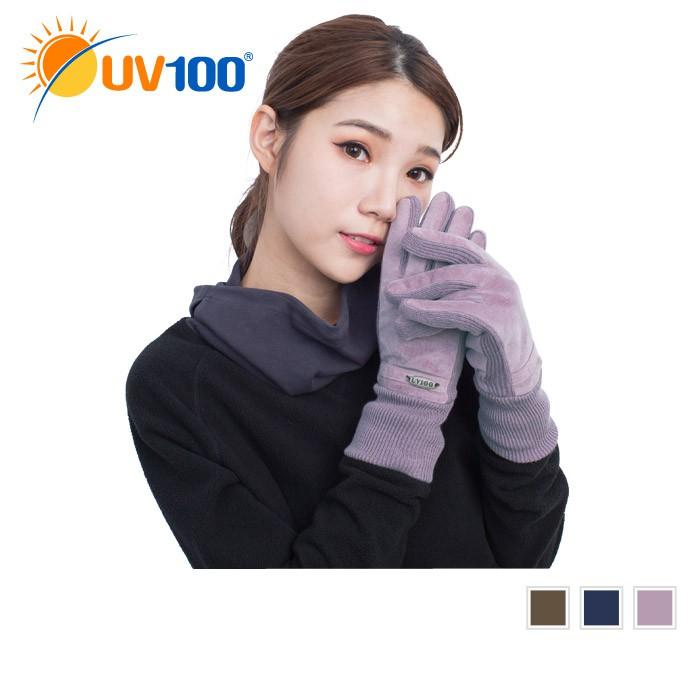 【UV100】 防曬 防寒保暖刷毛束口手套(KC71733)